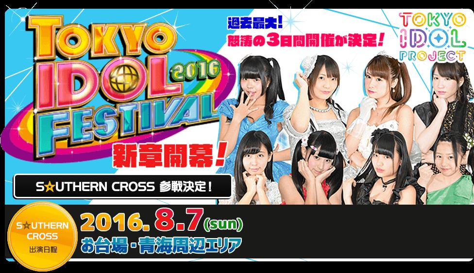 TOKYO IDOL FESTIVAL 2016 出演決定!